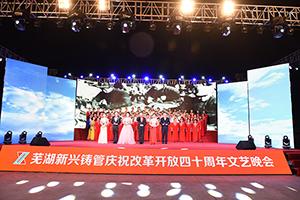 88必发游戏庆祝改革开放四十周年文艺晚会