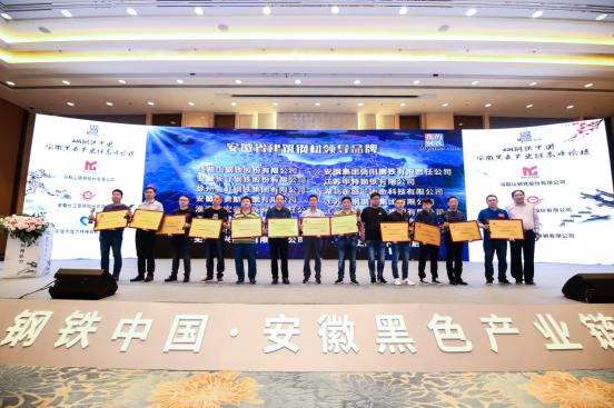 """公司获评""""2018-2019年度安徽省建筑钢材领"""