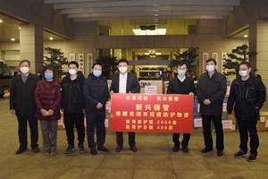 公司向芜湖市捐赠抗疫防护物资